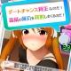 デイドリーマー、スマホ向け恋愛ゲームアプリ『彼女これくしょん』Android版を配信開始