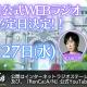 ビーグリーとオルトプラス、『RenCa:A/N』公式WEBラジオ第4回を11月27日に配信! 石田彰さんがゲスト出演