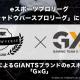 CyberZとエイベックス・エンタテインメント、「RAGE Shadowverse Pro League」に読売新聞社×ジャイアンツの新チーム「G×G」が参戦決定!