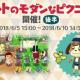 任天堂、『どうぶつの森 ポケットキャンプ』でイベント「ケントのモダンなピクニック」後半を開催 新しい花「オレンジのアートなはなのタネ」もプレゼント