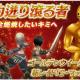 アソビモ、『イルーナ戦記オンライン』でゴールデンレイド「金力迸り滾る者」を開催