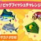 任天堂、『どうぶつの森 ポケットキャンプ』で「ビッグフィッシュチャレンジ」を開催! 「カジキ」と「ロウニンアジ」が登場!