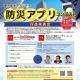 東京都、「東京都オープンデータ防災アプリコンテスト」表彰式を3月25日開催…応募作品は3月6日まで受付
