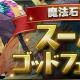 ガンホー、『パズドラ』で「魔法石10個!スーパーゴッドフェス」を7月10日12時より開催! フェス限定モンスターも登場!