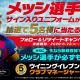 KONAMI、『ウイニングイレブン クラブマネージャー』でメッシ選手直筆サイン入りレプリカユニフォームを合計5名にプレゼント!