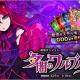 アソビズム、『ドラゴンポーカー』で復刻スペシャルダンジョン「夕闇のワルプルギス」開催 SS+レア「魔法少女アカネ」など限定カードをGET!