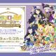 「プリティーシリーズ10周年×プリズムストーンカフェ」第8弾「トリコロールディナーショー」が5月19日より開催!