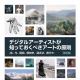 ボーンデジタル、書籍「デジタルアーティストが知っておくべきアートの原則 改訂版」を1月下旬に刊行