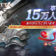 GAMEVIL COM2US Japan、今秋配信予定のMMORPG『ヴェンデッタ』の事前登録者数が15万人を突破! ルビー200個のプレゼントが確定