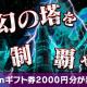 セガゲームス、『共闘ことば RPG コトダマン』でAmazonギフト券が当たる「夢幻の塔制覇キャンペーン」を開催