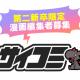 【求人情報】ジョブボード(7/4) Cygames、第二新卒を対象にサイコミ編集者を募集!