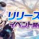 MorningTec Japan、『神無月』でリリース1ヶ月記念イベントを開催 全てのユーザーに召喚の巻物5個をプレゼント!