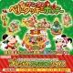 ディズニー、『ディズニー マジカルファーム』でクリスマスイベント「サンタとベリークッキーホリデー」を開催