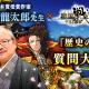 スクエニ、『戦国IXA 千万の覇者』が直木賞受賞作家・安部龍太郎先生とのコラボ第1弾を開催! 「歴史に対する質問」を専用フォームで投稿しよう