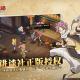 Tencent、『フェアリーテイル』題材のスマホゲーム『妖精的尾巴:魔导少年』をリリース…無料ランキング首位、セールスでもTOP5と好調な出足