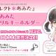 ブシロードメディア、前島亜美さんのトレカ『コレクト*あみた』より「ミニあみたアクリルキーホルダー」を数量限定で発売