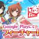 エイチーム、『少女☆歌劇 レヴュースタァライト -Re LIVE-』がGoogle Playにてフィーチャー開始 「スタリラの魅力」の魅力を伝える記事を掲載中
