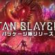 コロプラ、『TITAN SLAYER II』パッケージ版をSteamで配信開始 チャレンジモードやラッシュモードなどのやりこみ要素を追加!!