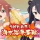 オルトプラスとKADOKAWA、scopes、『結城友奈は勇者である 花結いのきらめき』で期間限定イベント「うばわれた!海水浴争奪戦」を開催