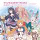 KADOKAWA、『プリンセスコネクト!Re:Dive』が超大型画集「プリンセスコネクト! Re:Dive 公式アートワークス Vol.1」 を発売!
