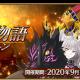 FGO PROJECT、『Fate/Grand Order』で期間限定で「幕間の物語キャンペーン 第14弾」を開催 カーマや酒呑童子(アサシン)など6騎の幕間の物語を開放!