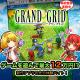 LINE、今冬配信予定の新作『LINE グラングリッド』を遊ぶだけで最大12万円がもらえるゲームバイトキャンペーンを実施!