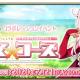 FGO Arcade、コラボイベント「魔法少女紀行 ~プリズマ・コーズ~」を7月21日より開催 2騎の新規サーヴァント実装 2周年記念キャンペーンも!