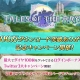 バンナム、『テイルズ オブ ザ レイズ』が100万DLを突破! 100万DL突破記念のログインボーナスと記念Twitterキャンペーンを実施
