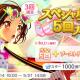 ブシロードとCraft Egg、『バンドリ! ガールズバンドパーティ!』で「スペシャルセット5回ガチャ」を開始!