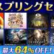 バンナム、PS4・PSVRスプリングセールを開催中! 「ドラゴンボールZ KAKAROT」41%OFF、「ONE PIECE海賊無双4」36%OFFに!