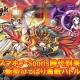 Rekoo Japan、今夏サービス開始予定のスマートフォン向け新作ゲーム『三国海戦オンライン』のオープンβテストを開始