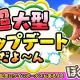 Snail Games Japan、『ぼくとダイノ』にて育成機能を追加する大型アップデートを実施! イベント「激おこドードー撃退」も開催