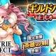 エイチーム、『ヴァルキリーコネクト』に☆3新キャラ猫娘「ミシェル」を追加 ギルドバトルも正式オープン…限定報酬第1弾は「英雄の剣」
