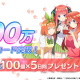 enish、『五等分の花嫁 五つ子ちゃんはパズルを五等分できない。』がリリース初日に100万DL突破! AppStore無料ランキングでも首位獲得!