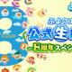 セガ、『ぷよぷよ!!クエスト』で「ぷよクエ公式生放送~8周年スペシャル!~」を4月24日に実施! 初公開のとっておき情報も