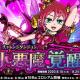アソビズム、『ドラゴンポーカー』にて復刻チャレンジダンジョン「小悪魔覚醒」を開催!