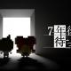 room6、『7年後で待ってる』を2月4日にリリース決定 全世界600万DLを記録した名作ADVがSwitchに登場