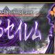 FGO PROJECT、『Fate/Grand Order』での「亜種特異点Ⅳ 禁忌降臨庭園 セイレム 異端なるセイレム」を29日より配信 オケアノスのキャスターと哪吒が新登場