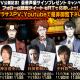 ピクセルフィッシュ、『Black Rose Suspects』のプロモーションビデオを公開 小野大輔、神谷浩史ら声優のサイン色紙が当たるキャンペーンを実施