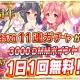 DMM GAMES、萌える戦国ゲーム『戦乱プリンセス』にてサービス開始2周年を記念した豪華11大キャンペーンを開催!