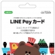 LINE Pay、「LINE Pay カード」の取り扱いを全国のコンビニエンスストア、ドラッグストアで開始