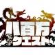 トイロジック、『八百万クエスト』に新要素「ヤオヨロズ街」を実装 イベント「無敵の剣豪一番勝負」も5月2日より開催