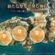 NCSOFT、『リネージュ2M』で第3領地「ギラン」を公開! 地竜「アンタラス」や女王「メデューサ」が生息