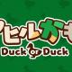 Happy Elements、スマホ向けほっこり系カジュアルゲーム『アヒルかも? Duck or Duck』を配信開始