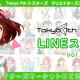 Donuts、『Tokyo 7th シスターズ』でLINE クリエイターズスタンプ第一弾「Tokyo 7th シスターズ スタンプ Vol.1」を販売開始