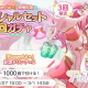ブシロードとCraft Egg、『ガルパ』で「『Flowerful*』開催記念スペシャルセット5回ガチャ」を開催!