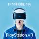 10月13日以降のPlayStationVR(PSVR)の販売店が公開に 但しソニーストアに関しては注意が必要