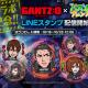 LINE、『LINE パズルフレンズ』で映画「GANTZ:O」とのコラボを開始 「GANTZ」キャラクターたちの限定スタンプが手に入る