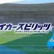 バンナム、『ストライカースピリッツ』で内田選手のサイン入りグッズなど豪華賞品をプレゼントするTwitterキャンペーンを開始