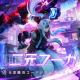 NetEase Games、『決戦!平安京』が第8シーズン突入 サイバーパンクスキンが解禁